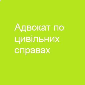 АДВОКАТСЬКЕ БЮРО