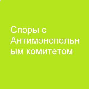 Споры с Антимонопольным комитетом